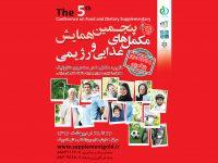 پنجمین همایش مکمل های غذایی و رژیمی